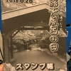 岐阜県観光大使の行きつけ。~奥飛騨温泉郷・露天風呂の日(6.26)~