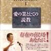 宮村武夫著作『愛の業としての説教』