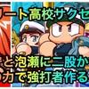 【パワプロアプリ】初心者向けの二股サクセス!照守と泡瀬で強打者作る!