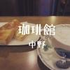【中野喫茶】昭和60年創業「珈琲館 あいロード店」モーニングサービスは11時まで