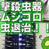電撃殺虫器 ムシコロで虫退治!!(DS-056)