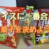 【アレンジ】バニラアイスに合うお菓子はどれだ!?いろいろ試してみた!