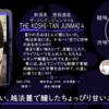 【水曜日の甘口一杯】ザ・コシタンジュンマイ4【FUKA🍶YO-I】
