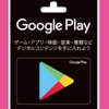 コンビニでGoogle Playギフトカードを買って応募するとモンストのアイテムコードもらえる!