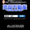 オリンポス16闘神と㈱伍代の夢のコラボ社歌『売却不動産』がYouTube再生回数2万回突破!!