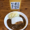 『日本一辛い黄金一味仕込みのビーフカレー』見せてもらおうか日本一辛い唐辛子の実力とやらを!!