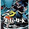 爬虫類 vs (腐乱&骸骨)+虫・・・ ~ オーバーロード 6巻 コミック版