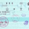 JR東日本  小山駅発行 連絡乗車券<途中下車印収集>