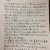 【連載第3回】ねむる前に書く菅田将暉くんへの手紙