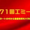 2019年第71回エミー賞ノミネート作品から受賞作品を予想!!ドラマ部門編