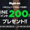 LINE Pay「Right-onグループ店舗でお買い物♪全員にLINEポイント200ptプレゼントキャンペーン」
