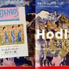 『日本・スイス国交樹立150周年記念 フェルディナンド・ホドラー展』鑑賞記──「目が喜ぶ」絵画