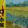 ゴッホ展 -巡りゆく日本の夢- @京都国立近代美術館