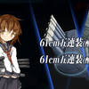 欧州方面反撃作戦 発動!「シングル作戦」 E-1甲