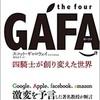 本日の一冊 「GAFA」