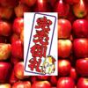 【完売御礼】迷子になった6万個のりんごたちの行き先が決まりました!