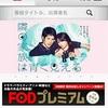 【超簡単】FODプレミアム無料おためし登録方法!画像付き!