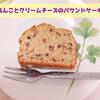 【レシピ】あんことクリームチーズのパウンドケーキ
