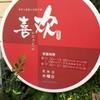 みりお茶の前にシーホワンで飲茶♪(兵庫・宝塚周辺)