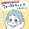 【1才8ヶ月】あおくんファーストカットしました!!