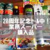 【業務スーパー 生誕20周年記念セール中!!】2020年3月購入品紹介