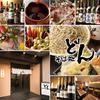 【オススメ5店】上大岡・杉田・新杉田・金沢文庫(神奈川)にある日本酒が人気のお店