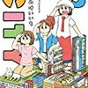 嗚呼これがドタバタギャグ漫画よ「CITY」3巻を読みました