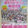 【マラソン】豊平川マラソン・ハーフ、1時間23分52秒で完走