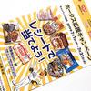 イオン九州・マックスバリュ九州・レッドキャベツ・日清食品グループ共同企画|ホークス応援キャンペーン