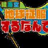 13日放送の「陸海空 地球征服するなんて」ナスDスペシャル、ちょっと残念だった…( ;  ; )来週に期待!!