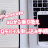 ④UQモバイル自分で申し込みする方法|auから乗り換えiPhone利用
