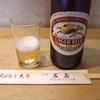 魚天丼。辻堂「五島」
