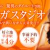 ホットヨガスタジオカルド草津滋賀の口コミやお得な入会方法を紹介!