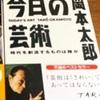 「今日の芸術 (岡本 太郎 著)」 読了