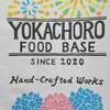 YOKACHORO FOOD BASE  ヨカチョロ フード ベース 兵庫県南あわじ市 加工食品 無添加