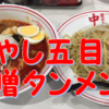 【蒙古タンメン中本】冷し五目味噌タンメン(7辛)を食べてみた感想