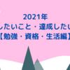 【目標】2021年に挑戦したいこと・達成したいこと【勉強・資格・生活編】
