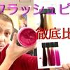 【カラーバター フラッシュピンク】徹底検証!黒髪、茶髪、金髪、白髪など状態の違う毛髪に染め比べ!