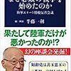 「なぜ必敗の戦争を始めたのか 陸軍エリート将校反省会議(文春新書)」