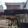 大阪、樟葉散策 茶の音カフェ、交野天神社(かたのあまつかみのやしろ/かたのてんじんじゃ)、鏡伝池(きょうでんいけ)