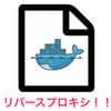 【Dockerfile】Nginxでリバースプロキシの設定