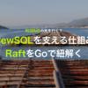 RDBMSの先を行く?NewSQLを支えるアルゴリズムRaftをGoで紐解く
