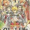 岩本ナオ『マロニエ王国の七人の騎士』1巻