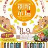 別所市場・太陽と大地のマルシェ2017 将軍塚前広場で開催 長野県・別所温泉