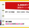 【ハピタス】REX CARDが期間限定3,000pt(3,000円)! 年会費無料! ショッピング条件なし!