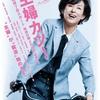 12月30日、今井悠貴(2018)