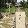 【岡山市北区】星神社
