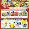 【予告】夏のポケモンセンターは ピカチュウグッズがい〜っぱい!