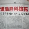 東日本関東大震災後の土屋薬局近況と中国四川省の新聞に掲載されました!