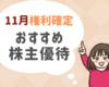 【2019年版】11月権利確定の株主優待8選!買物券や宿泊券がもらえる